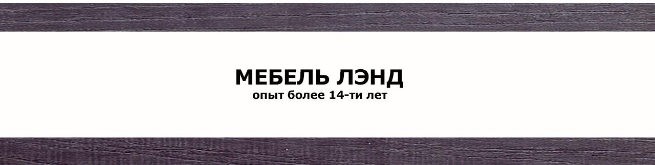 Мебель Лэнд Минск