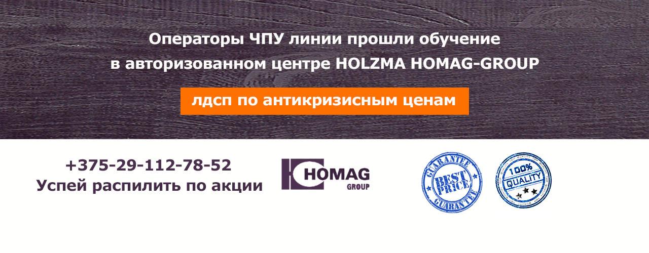 Распил ЛДСП HOLZMA