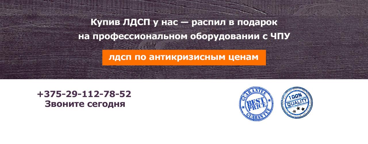 ЛДСП в Минске в Мебель Лэнд