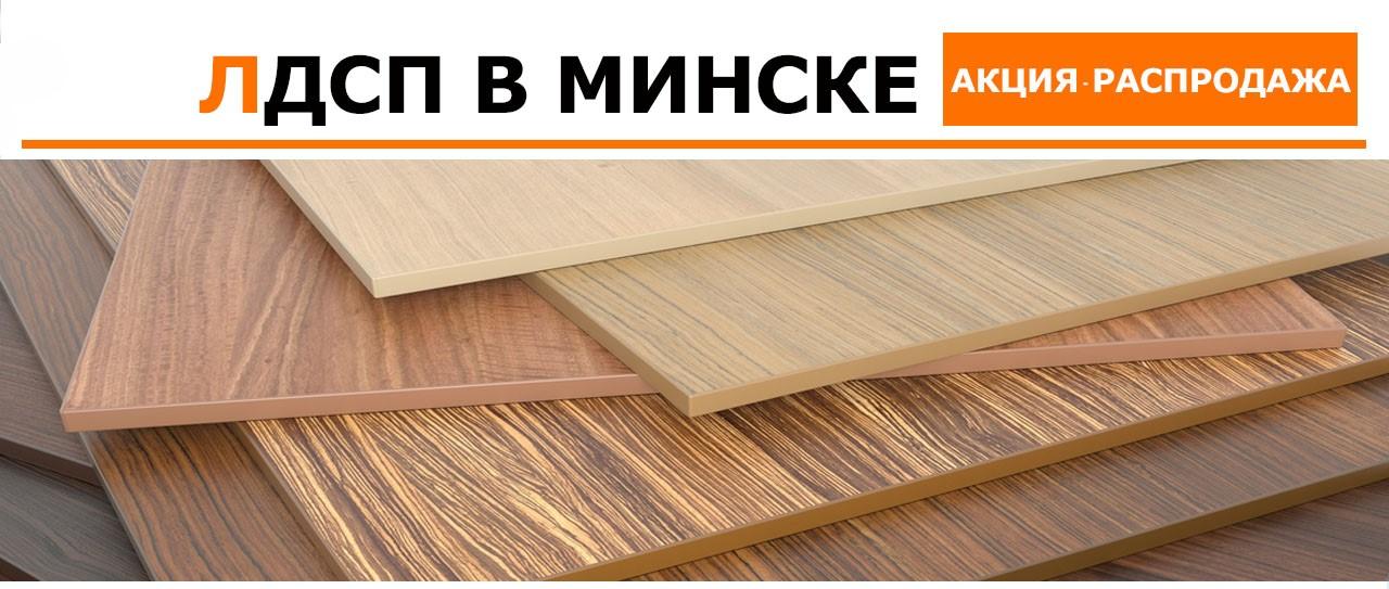 Купить ЛДСП в Минске