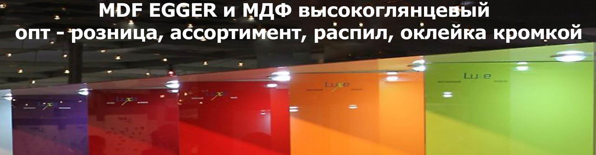 МДФ высокоглянцевый в Минске